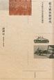 総力戦体制研究 日本陸軍の国家総動員構想