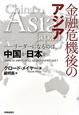 金融危機後のアジア