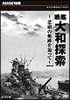 NHK特集 戦艦大和探索 悲劇の航跡を追って