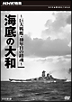 NHK特集 海底の大和 ~巨大戦艦・四十年目の鎮魂~