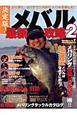 メバル最新攻略 より深く、よりテクニカルにメバルを楽しむ! 海釣り最強バイブル(2)