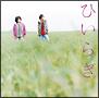 地平線と秋の空(DVD付)