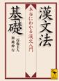 漢文法 基礎 本当にわかる漢文入門