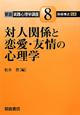 対人関係と恋愛・友情の心理学 朝倉実践心理学講座8