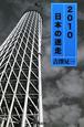 2010日本の迷走 不況感染列島日本の迷走を記す