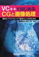 VC++ではじめる CGと画像処理 簡単なプログラミングで基本としくみがわかる