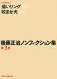 後藤正治ノンフィクション集 遠いリング (3)