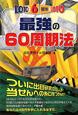 ロト6&ミニロト 最強の60周期法