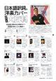日本語訳詞の洋楽カバー・おもしろ大百科 日本語で歌われた洋楽カバー200枚をここに厳選!!