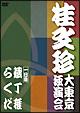 桂 文珍 大東京独演会 <一日目>【演目】蔵丁稚/らくだ