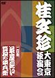 桂 文珍 大東京独演会 <二日目>【演目】茶屋迎い/算段の平兵衛