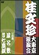 桂 文珍 大東京独演会 <三日目>【演目】風呂敷/新版・七度狐