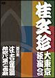 桂 文珍 大東京独演会 <四日目>【演目】住吉駕籠/地獄八景亡者戯