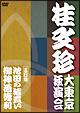 桂 文珍 大東京独演会 <五日目>【演目】池田の猪買い/御神酒徳利
