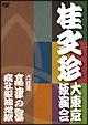 桂 文珍 大東京独演会 <六日目>【演目】高津の富/商社殺油地獄
