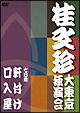 桂 文珍 大東京独演会 <七日目>【演目】軒付け/口入屋