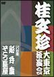 桂 文珍 大東京独演会 <八日目>【演目】船弁慶/そこつ長屋