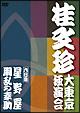 桂 文珍 大東京独演会 <九日目>【演目】星野屋/胴乱の幸助