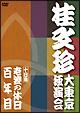 桂 文珍 大東京独演会 <十日目>【演目】老婆の休日/百年目