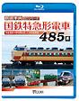 ビコム 鉄道車両BDシリーズ 国鉄特急形電車 485系 特急電車の黎明(れいめい)期をになった高性能車両