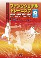 ファンクショナルトレーニング DVD付 機能向上と障害予防のためのパフォーマンストレーニン