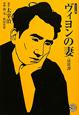 ヴィヨンの妻・清貧譚<コミック版> MANGA BUNGOシリーズ