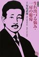 生まれいづる悩み・一房の葡萄<コミック版> MANGA BUNGOシリーズ