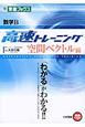 数学B 高速トレーニング 空間ベクトル編 大学受験高速マスターシリーズ 「わかる」がわかる!!