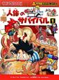 人体のサバイバル 科学漫画 サバイバルシリーズ(1)