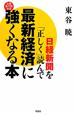 最新経済に強くなる本 日経新聞を「正しく」読んで 日経電子版対応