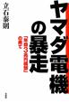 ヤマダ電機の暴走 「年商3兆円構想」の果て