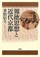 報徳思想と近代京都