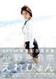 『えれぴょん』 小野恵令奈写真集