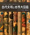 古代文明の世界大図鑑 エジプト・メソポタミア・ギリシア・ローマ
