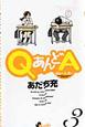QあんどA (3)