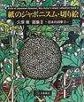 紙のジャポニスム・切り絵 日本の四季 久保修画集 (2)