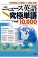 ニュース英語 究極単語-きわめたん-10000 時事英語→訳語→定義・情報