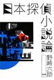 日本探偵小説論
