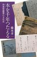 本を千年つたえる 冷泉家蔵書の文化史