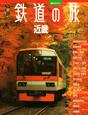 鉄道の旅 近畿 ビジュアルガイド