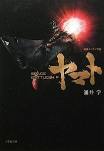 SPACE_BATTLESHIP_YAMATO_00.jpg