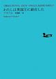 わたしは英国王に給仕した 池澤夏樹=個人編集 世界文学全集3-01