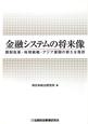 金融システムの将来像 規制改革・地域戦略・アジア展開の新たな指針