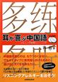 耳が喜ぶ中国語 リスニング体得トレーニング