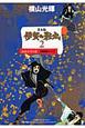 伊賀の影丸<貸本版> 由比正雪編 限定版BOX (2)