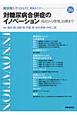 糖尿病UP-DATE 対糖尿病合併症のイノベーション 成因から管理,治療まで 賢島セミナー(26)