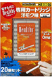 電子たばこ ヘルシー 専用カートリッジ(洋モク味)