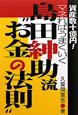 """島田紳助流""""お金の法則"""" 資産数十億円!マネればうまくいく"""
