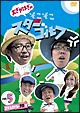 おぎやはぎのそこそこスターゴルフ Vol.5 ガダルカナル・タカ戦