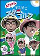 おぎやはぎのそこそこスターゴルフ Vol.6 金子昇戦